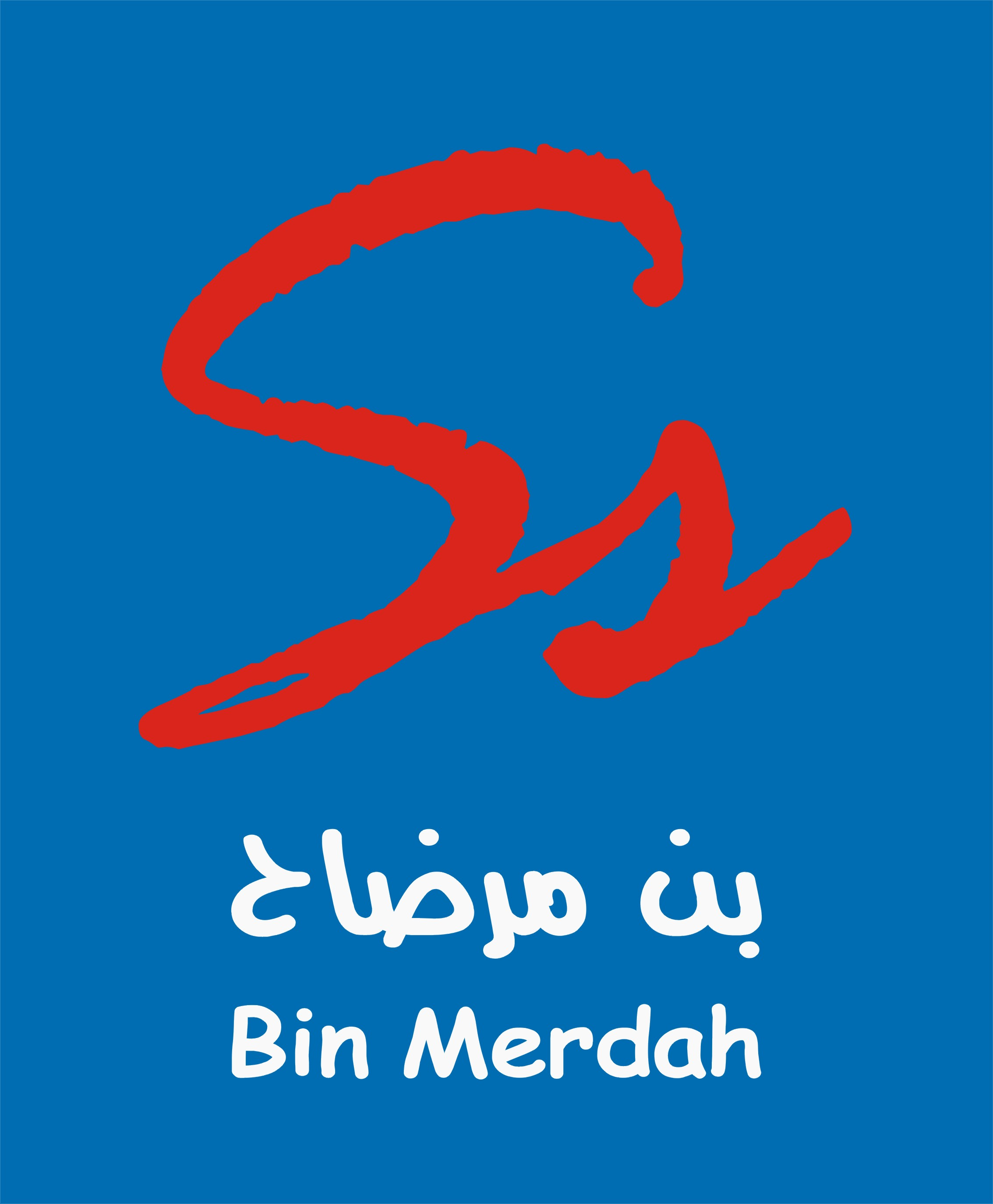Bin Merdah Gas Station - ALSulaymaniyah